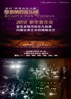 管弦乐队总谱长江之歌-乐之都 维也纳管弦乐团 2010 新年音乐会