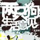 孟京辉导演作品《两只狗的生活意见》9月