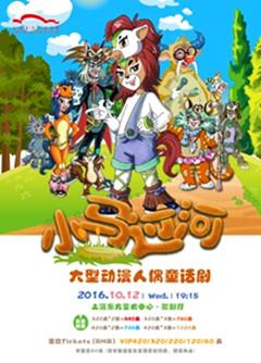 大型原创动漫人偶童话剧《小马过河》,亲子·儿童