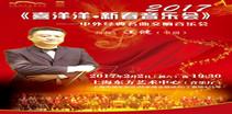 2017《喜洋洋?新春音乐会》―中外经典名曲交响音乐会