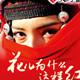 《花儿为什么这样红》中国歌坛经典歌曲新年音乐会