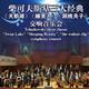 爱乐汇・柴可夫斯基三大经典《天鹅湖》《睡美人》《胡桃夹子》交响音乐会