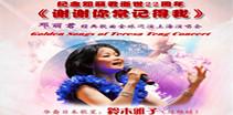 《谢谢你常记得我》-邓丽君经典歌曲全球巡演上海演唱会