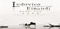 "【万有音乐系】""Elements Tour""新古典钢琴家Ludovico Einaudi鲁多维科 艾"
