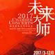 2017未来大师系列-荷兰/美国 -尼克・巴尔与本杰明・金小提琴/钢琴音乐会