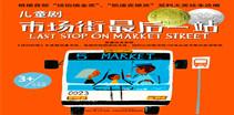 儿童剧《市场街最后一站》