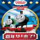 原版巨制儿童舞台剧《托马斯&朋友-嘉年华!来了!》中文版