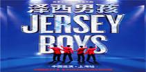 百老汇原版经典音乐剧《泽西男孩 Jersey Boys》中国巡演―上海站