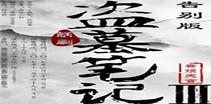 多媒体3D舞台剧 告别演出版 《盗墓笔记Ⅲ:云顶天宫》