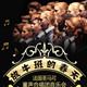 《放牛班的春天》法国圣马可童声合唱团上海音乐会