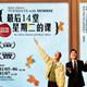 《最后14堂星期二的课》2018上海演出
