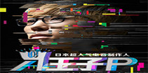 X-LIVE全力呈现:日本超人气电音制作人八王子P中国巡演
