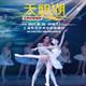 俄罗斯国立芭蕾舞团经典芭蕾舞剧《天鹅湖》