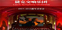 爱乐汇・《经典奥斯卡》-捷克交响乐团电影名曲视听音乐会