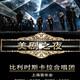 """爱乐汇・""""美剧之夜""""比利时斯卡拉合唱团上海音乐会"""