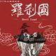 中国国家话剧院2017年上海演出季―话剧《罗刹国》