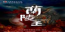 2017国话上海演出季节目―话剧《兰陵王》