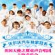英国天使之翼童声合唱团上海音乐会