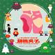 上海大剧院版圣诞芭蕾《胡桃夹子》