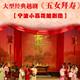 春节特献・经典越剧《五女拜寿》