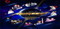 ANIMERCI 2017 ALL STAR(上海)动漫音乐节
