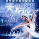 爱乐汇・俄罗斯芭蕾国家剧院《天鹅湖》