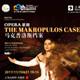 2017中国上海国际艺术节闭幕式演出 捷克布尔诺国家歌剧院 歌剧《马克普洛斯档案》