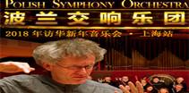 波兰交响乐团―上海新年音乐会