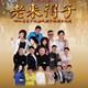 杭州滑稽艺术剧院《老来得子》
