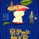 上海滑稽剧团《皇帝勿急急太监》