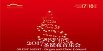 管风琴与合唱2017圣诞夜音乐会