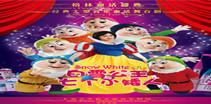 梦幻经典音乐童话舞台剧《白雪公主与七个小矮人》2018元旦新年欢乐献演