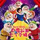 梦幻经典音乐童话舞台剧《白雪公主与七个小矮人》2019元旦新年欢乐献演