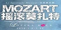 法语音乐剧《莫扎特》