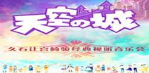 天空之城-久石让宫崎骏经典视听音乐会