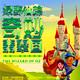 DramaKids艺术剧团・经典童话歌舞剧《绿野仙踪・奇妙翡翠国》