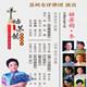 苏州市评弹团优秀青年演员风采展演《姑苏韵・冬》中篇弹词