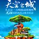 《天空之城》视听版-久石让宫崎骏龙猫乐队纯真之旅音乐会