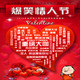 金岩领衔主演上海品欢相声会馆鸡年封箱盛典《金玉良岩 爆笑情人节》