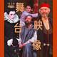 英国莎士比亚环球剧院戏剧放映《第十二夜》《威尼斯商人》《暴风雨》