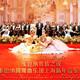 维也纳贵族之夜 维也纳圆舞曲乐团上海新年音乐会