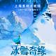 大型正版原创励志亲子儿童剧《冰雪奇缘》中国巡演―上海站