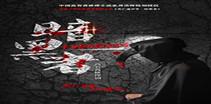 中国高智商推理小说家周浩晖特别授权 高智商推理剧 《暗黑者》