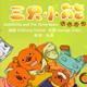 小顽家•英国原版引进合家欢音乐剧《三只小熊》
