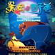 裸眼3D亲子多媒体儿童剧《美女与野兽》