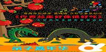 凡创文化・恐龙主题实景童话剧《你看起来好像很好吃》上海站
