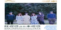 第35届上海之春国际音乐节参演节目 既视感遇见未视感 岩井俊二和他的乐队Hectopascal音乐会