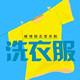【嬉习喜戏】十年赞誉・ 经典音乐剧《洗衣服》
