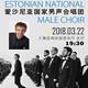 爱沙尼亚国家男声合唱团