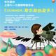 华艺星空・上海六一儿童节钢琴音乐会《Summer》